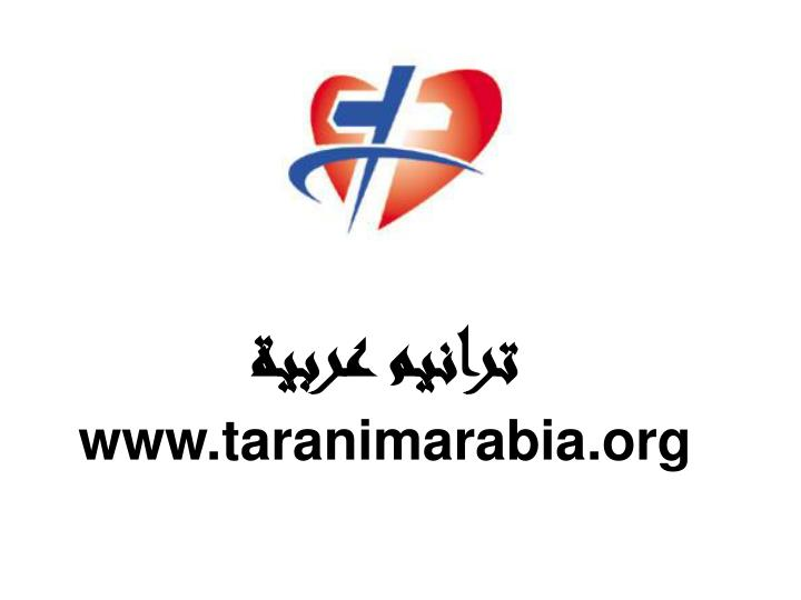 ترانيم عربية