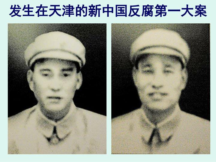 发生在天津的新中国反腐第一大案