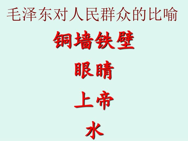 毛泽东对人民群众的比喻