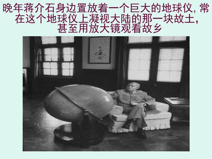 晚年蒋介石身边置放着一个巨大的地球仪