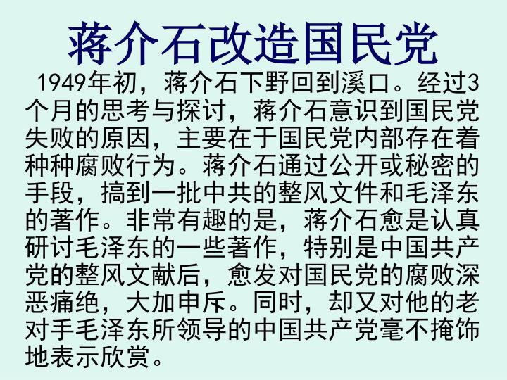 蒋介石改造国民党
