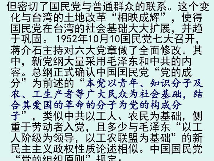 但密切了国民党与普通群众的联系。这个变化与台湾的土地改革