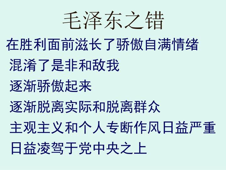毛泽东之错