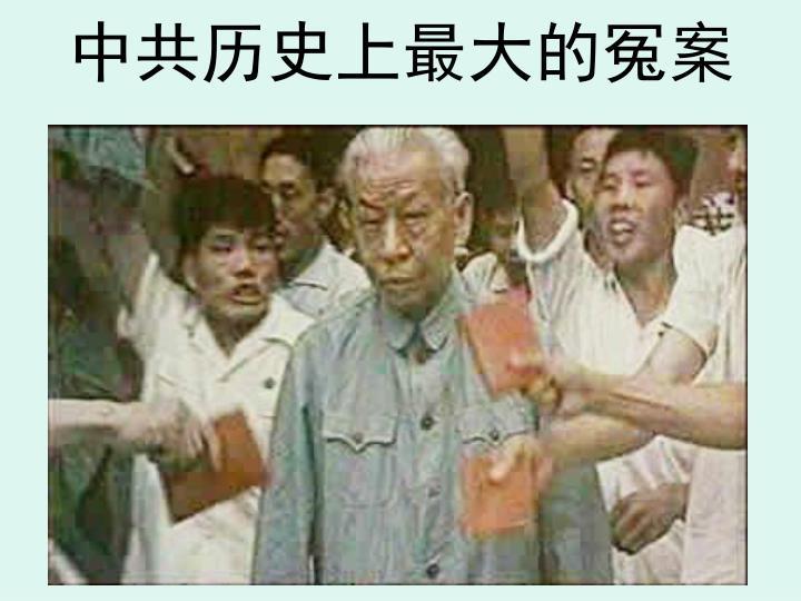中共历史上最大的冤案