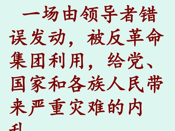一场由领导者错误发动,被反革命集团利用,给党、国家和各族人民带来严重灾难的内乱。