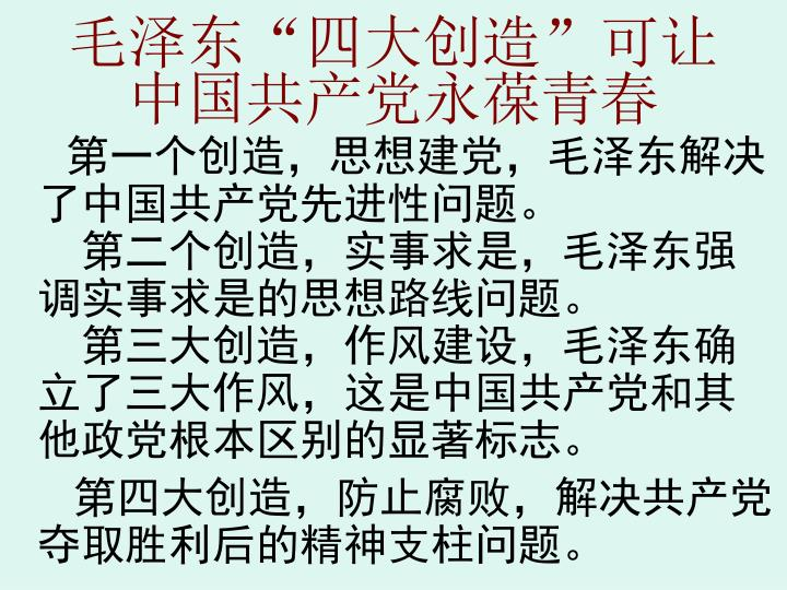 """毛泽东""""四大创造""""可让中国共产党永葆青春"""