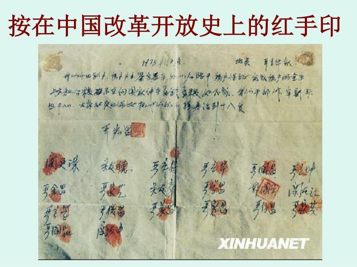 按在中国改革开放史上的红手印