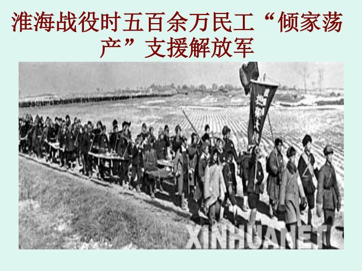"""淮海战役时五百余万民工""""倾家荡产""""支援解放军"""
