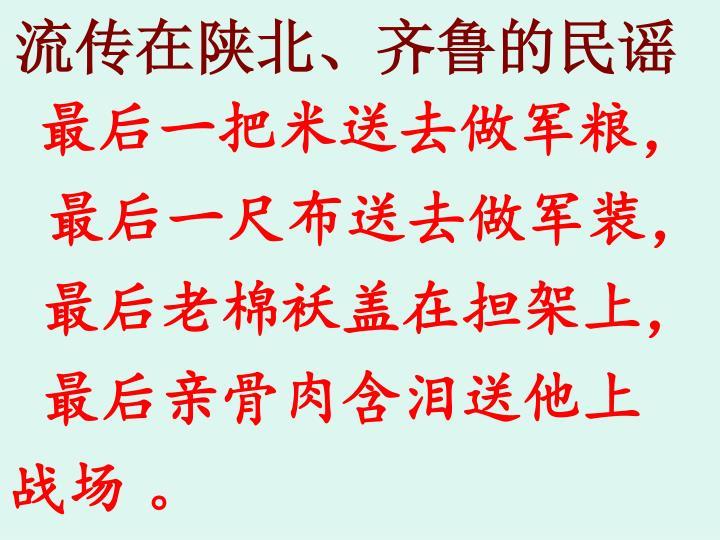 流传在陕北、齐鲁的民谣