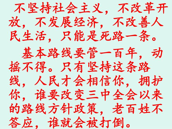 不坚持社会主义,不改革开放,不发展经济,不改善人民生活,只能是死路一条。