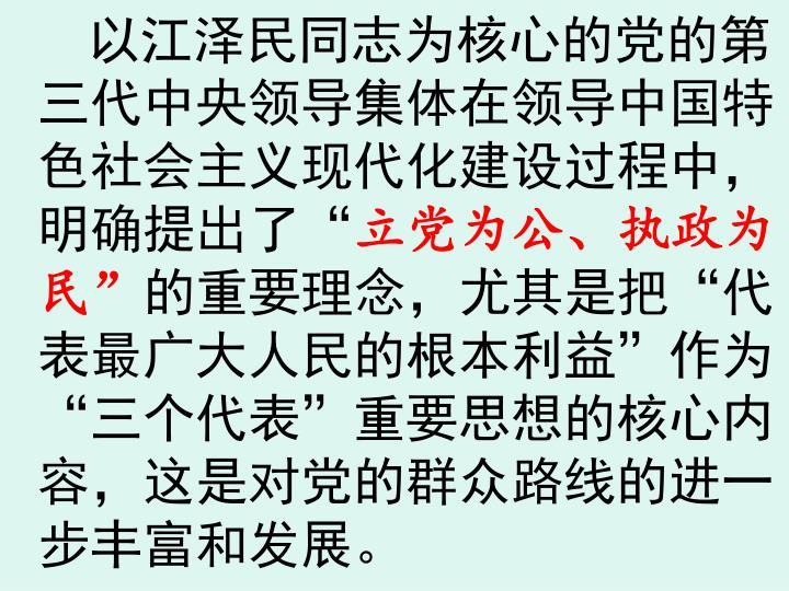 以江泽民同志为核心的党的第三代中央领导集体在领导中国特色社会主义现代化建设过程中,明确提出了