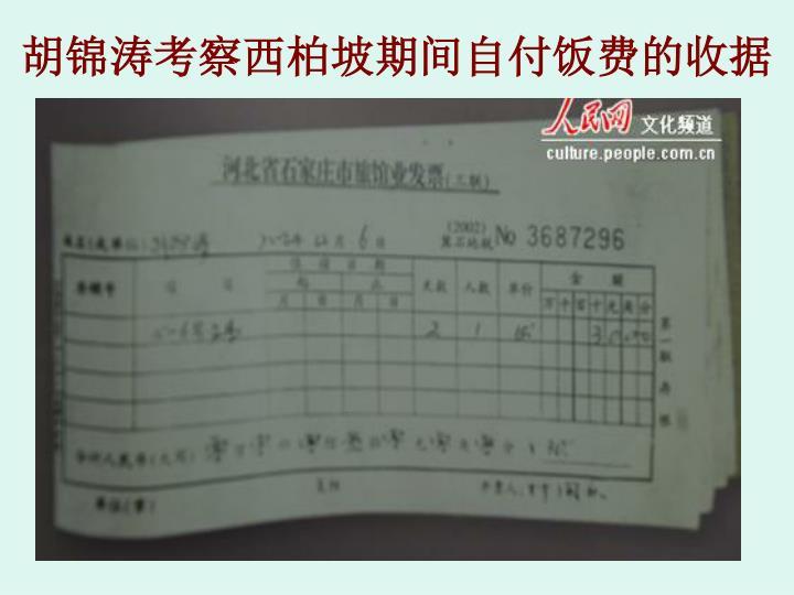 胡锦涛考察西柏坡期间自付饭费的收据