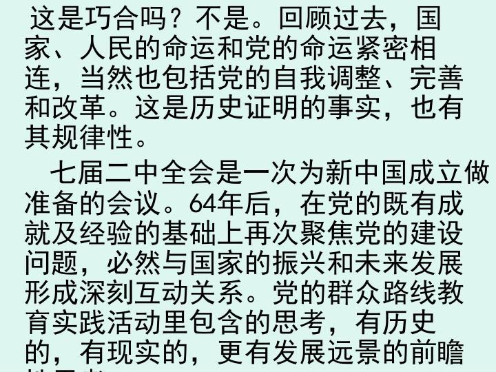 这是巧合吗?不是。回顾过去,国家、人民的命运和党的命运紧密相连,当然也包括党的自我调整、完善和改革。这是历史证明的事实,也有其规律性。