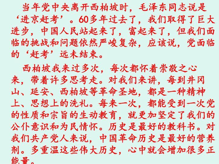 当年党中央离开西柏坡时,毛泽东同志说是