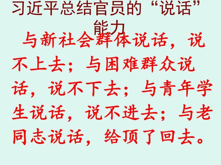 """习近平总结官员的""""说话""""能力"""
