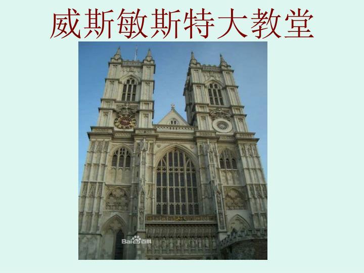 威斯敏斯特大教堂