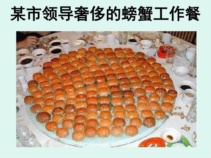 某市领导奢侈的螃蟹工作餐