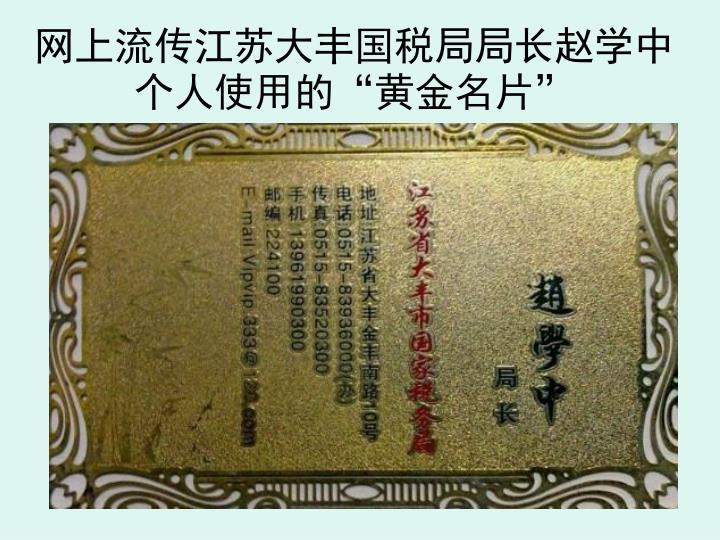 网上流传江苏大丰国税局局长赵学中个人使用的
