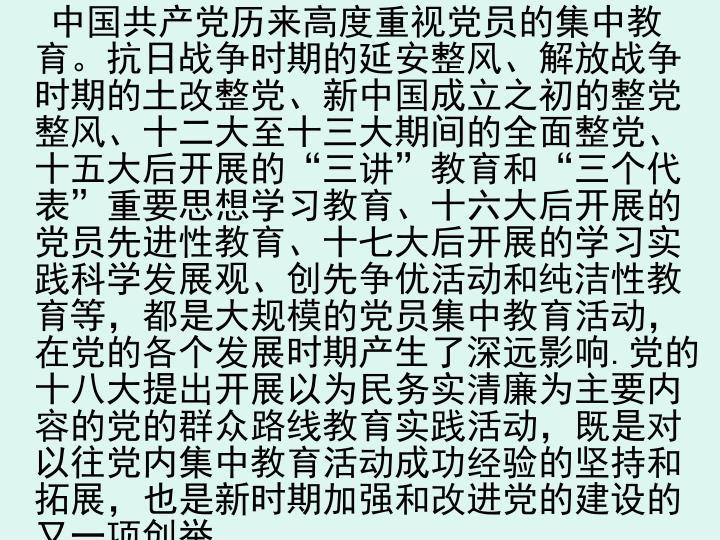 中国共产党历来高度重视党员的集中教育。抗日战争时期的延安整风、解放战争时期的土改整党、新中国成立之初的整党整风、十二大至十三大期间的全面整党、十五大后开展的