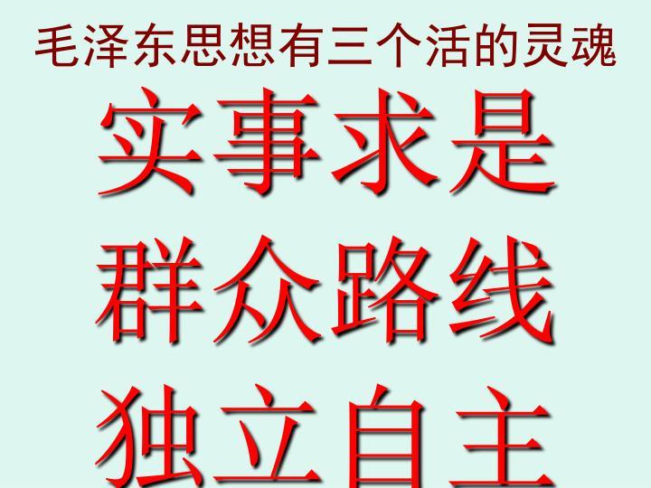 毛泽东思想有三个活的灵魂
