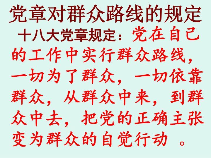 党章对群众路线的规定