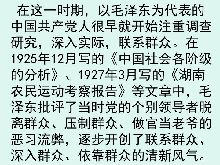 在这一时期,以毛泽东为代表的中国共产党人很早就开始注重调查研究,深入实际,联系群众。在