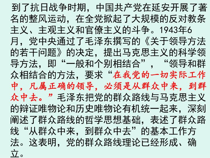 到了抗日战争时期,中国共产党在延安开展了著名的整风运动,在全党掀起了大规模的反对教条主义、主观主义和官僚主义的斗争。