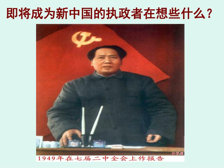 即将成为新中国的执政者在想些什么?