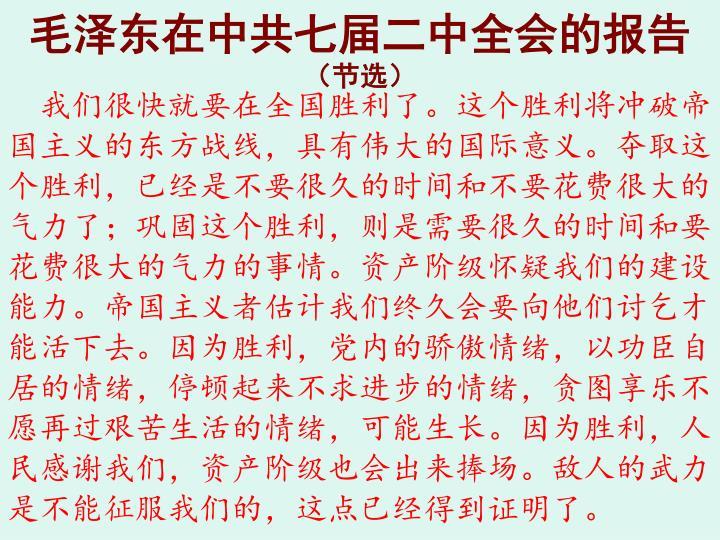 毛泽东在中共七届二中全会的报告