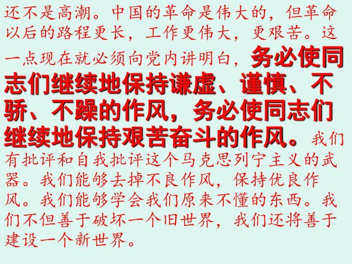还不是高潮。中国的革命是伟大的,但革命以后的路程更长,工作更伟大,更艰苦。这一点现在就必须向党内讲明白,
