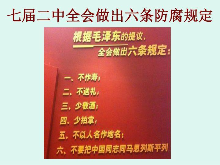七届二中全会做出六条防腐规定