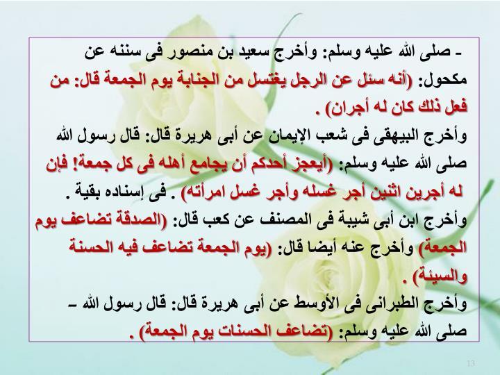 - صلى الله عليه وسلم: وأخرج سعيد بن منصور فى سننه عن