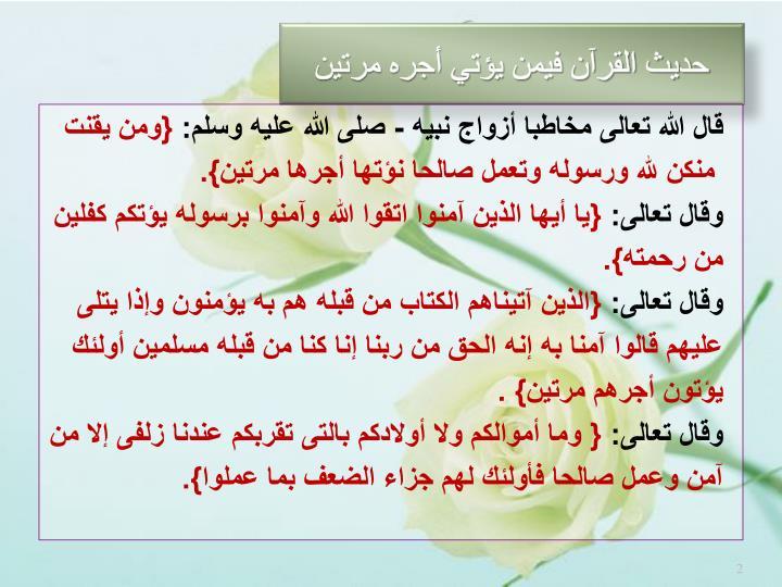 حديث القرآن فيمن يؤتي أجره مرتين