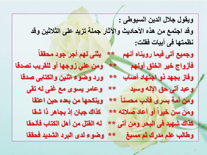 ويقول جلال الدين السيوطى :