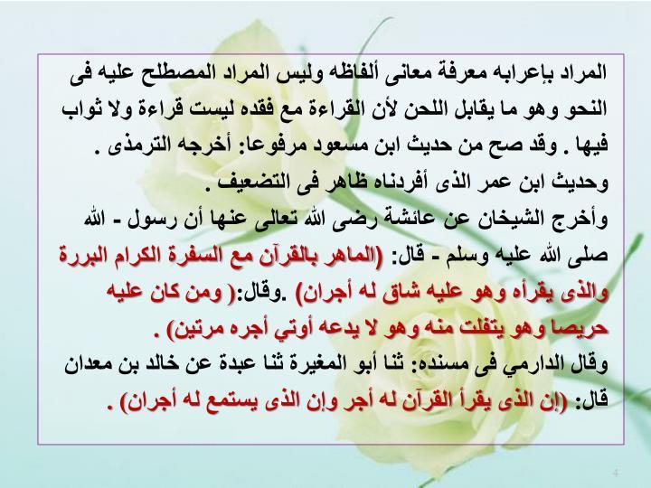 المراد بإعرابه معرفة معانى ألفاظه وليس المراد المصطلح عليه فى