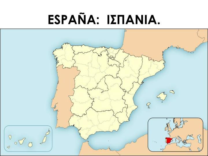 ESPAÑA:  I