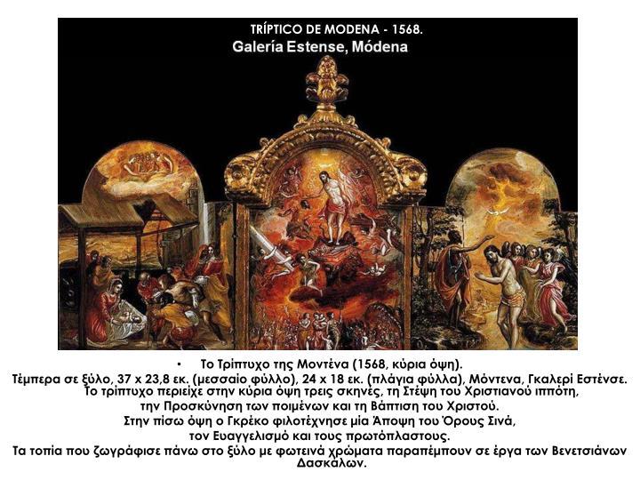 TRÍPTICO DE MODENA - 1568.