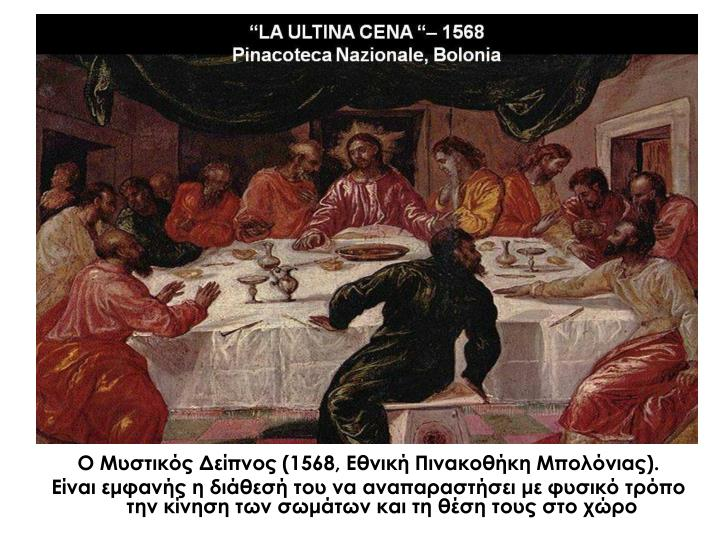 Ο Μυστικός Δείπνος (1568, Εθνική Πινακοθήκη Μπολόνιας).