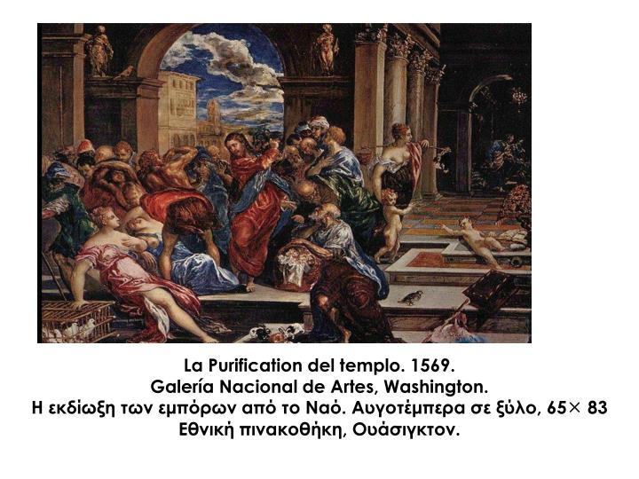 La Purification del templo. 1569.