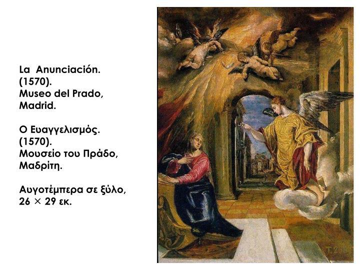 La  Anunciación.   (1570).