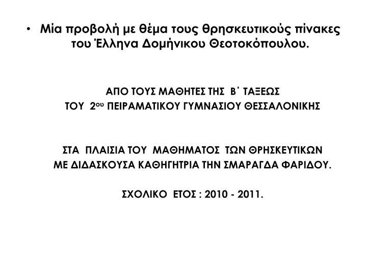 Μία προβολή με θέμα τους θρησκευτικούς πίνακες του Έλληνα Δομήνικου Θεοτοκόπουλου.