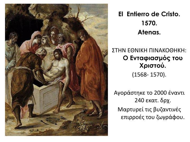 El  Entierro de Cristo.
