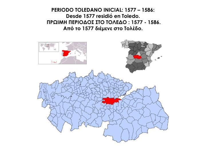 PERIODO TOLEDANO INICIAL: 1577 – 1586: