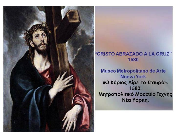 «Ο Κύριος Αίρει το Σταυρό».