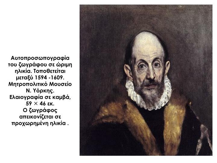 Αυτοπροσωπογραφία του ζωγράφου σε ώριμη ηλικία. Τοποθετείται μεταξύ 1594 -1609.