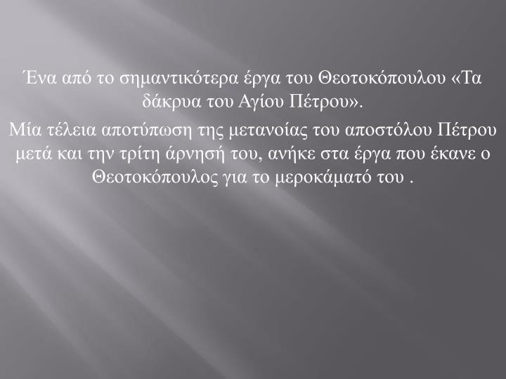 Ένα από το σημαντικότερα έργα του Θεοτοκόπουλου «Τα δάκρυα του Αγίου Πέτρου».