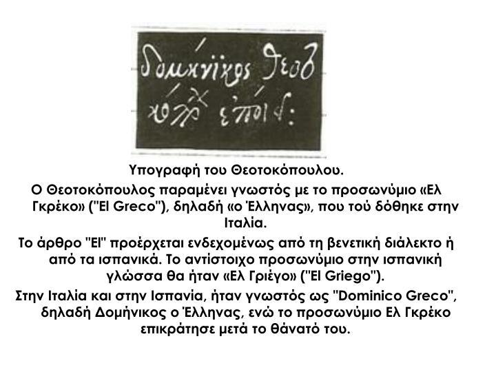 Υπογραφή του Θεοτοκόπουλου.