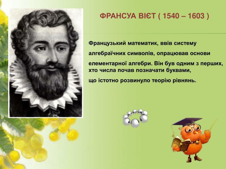 ФРАНСУА ВІЄТ ( 1540 – 1603 )