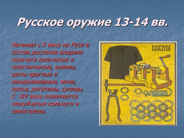 Русское оружие 13-14