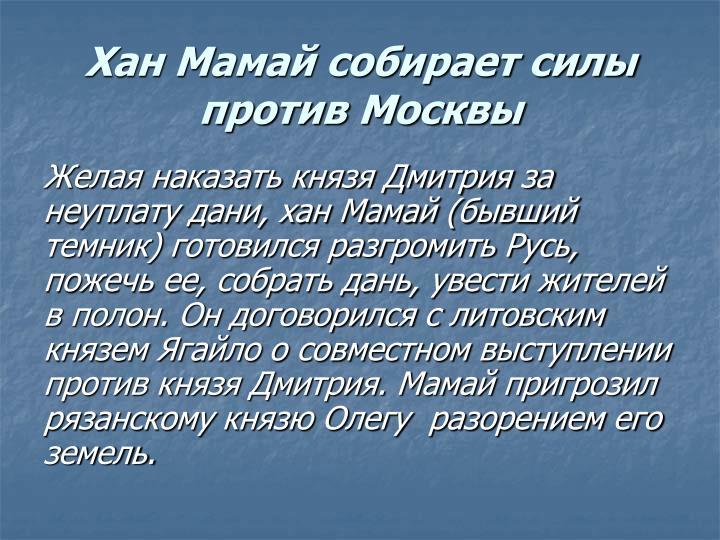 Хан Мамай собирает силы против Москвы